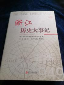 浙江历史大事记(16开精装)品好