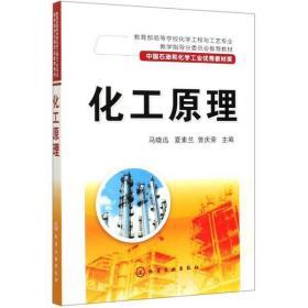全新正版 化工原理/马晓迅马晓迅化学工业出版社