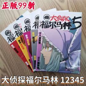 大侦探福尔马林 第12345卷  周烈焚、易飘扬 著 上海文化