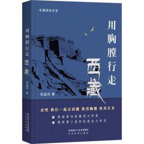 全新正版 用胸膛行走西藏党益民太白文艺出版社