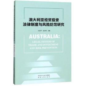 澳大利亚经贸投资法律制度与风险防范研究