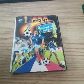 世界杯进军法国球星卡片(六张)