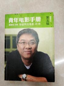 HA2002140 青年电影手册 第五辑 2012 华语同志电影20年(封面有污渍)(一版一印)