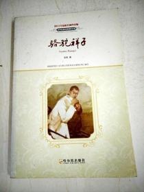 HA3000039  2011年最新名师伴读版-初中生语文新课本标必读——骆驼祥子(一版一印)