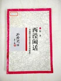 HA3000347 西滢闲话 中国现代散文名家名作原版库(一版一印)