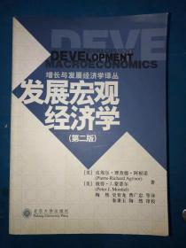 发展宏观经济学 第二版 第2版 书口见图 内文没有写画 介意不要定
