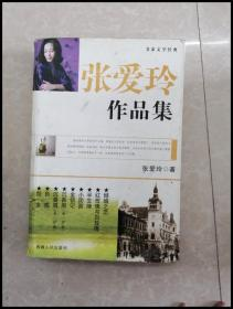 HB3000431 张爱玲作品集