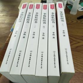 李敖大全集:私房书(全6册)