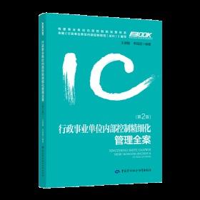 行政事业单位内部控制精细化管理全案(第二版)