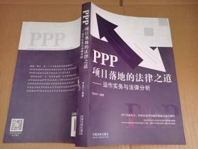 PPP项目落地的法律之道