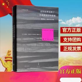 正版全新 2020诺贝尔文学奖 直到世界反映了灵魂最深层的需要(露易丝·格丽克诗集)Louise Glück(精) 上海人民出版社9787208134003q10544