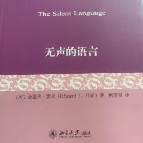 无声的语言