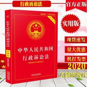 正版全新中华人民共和国行政诉讼法实用版最新版/司法解释理解与适用/条文解释/行政诉讼法法规行诉法法条/行诉法法律法规全套书籍9787509358054q12180