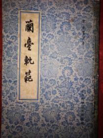 经典老版丨兰台轨范(仅印8500册)1959年版,内收大量古传验方!