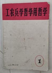 工农兵学哲学用哲学 66年1版1印 包邮挂刷