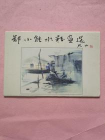 郑小能水粉画选