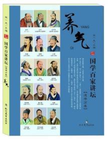 国学百家讲坛(道学分卷):养气