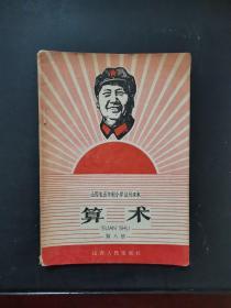 文革课本:山西省五年制小学试用课本 算术 第八册 有毛主席像最高指示 1969年一版一印