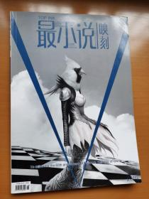 《最小说》2009/18