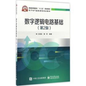 数字逻辑电路基础(第2版)