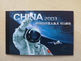 中国首次载人航天飞行成功   小本票