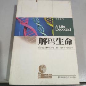 第一推动丛书:解码生命