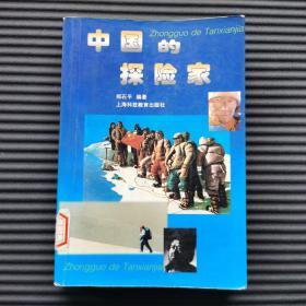 中国的探险家