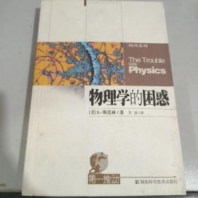 第一推动丛书:物理学的困惑
