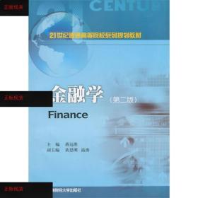 【欢迎下单!】金融学(第二版)/21世纪普通高等院校系列规划教