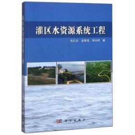 灌区水资源系统工程