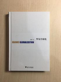 华为全球化(13年华为海外战略项目操盘手,亲述任正非全球化战略思维) (无书衣,内十品)