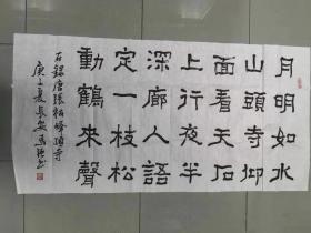 【保真】中书协会员 西安书协理事 马强 四尺整张书法1