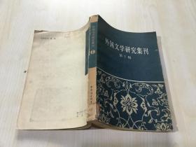外国文学研究集刊(第1辑)