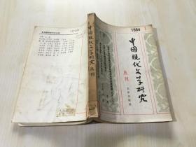 中国现代文学研究丛刊 1984年第4期【试论李健吾三十年代的悲剧创作】【文学上各种新派兴起的原因】【论鲁迅小说的结构艺术】】等