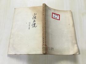 小说三谈(1979年1版1印,竖排本)