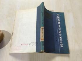 中国古典文学研究在苏联
