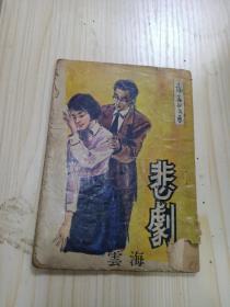 《悲剧》五十年代小说