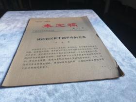 包邮 未定稿 试论农民和中国革命的关系