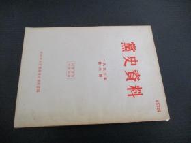 党史资料 1953年第6期