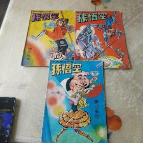 新版超时空猴王孙悟空2.3.4集(3本合售)