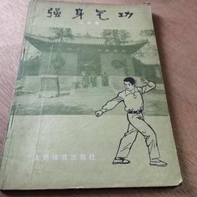 强身气功 人民体育版1981年1版九品A区