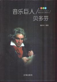 音乐巨人:贝多芬