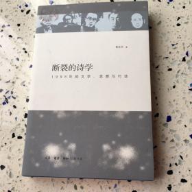 断裂的诗学:1998年的文学、思想与行动⋯品好如图