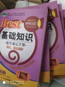 新课标新理念初中语文文言文基础知识速查速记手册