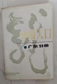 中国人口 广东分册 88年1版1印 包邮挂刷