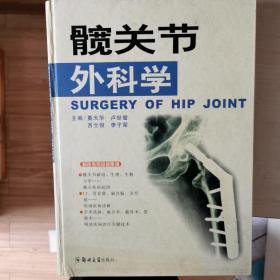 髋关节外科学
