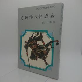 《中国小说研究丛刊》西游记人物研究