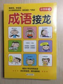成语接龙 彩图版 全4册 (全新未拆封)