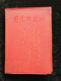 毛主席诗词•1968年山东省教育厅翻印 版•28张主席像•三张林像•好品相!