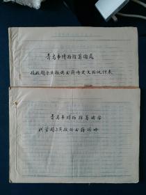青岛市博物馆筹备处代管赵尔巽敌伪书籍清册,接收赵尔巽历史文物统计表